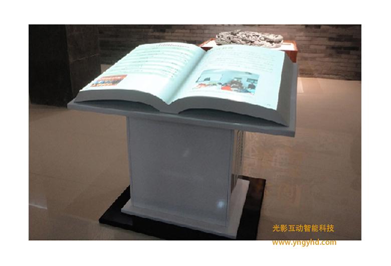 昆明全息投影制作公司介绍电子翻书和虚拟翻书的区别