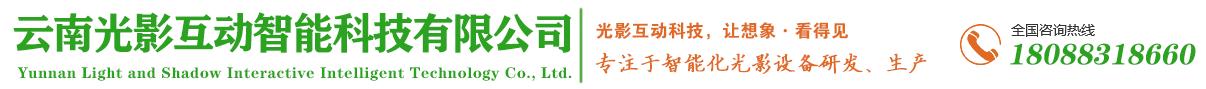 云南光影互动智能科技_Logo