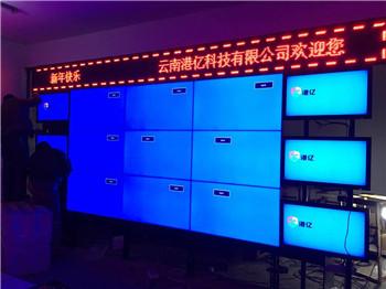 昭通煤厂拼接屏安装案例
