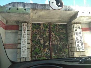 少林寺监控系统安装