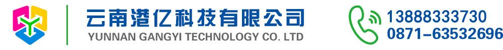 云南港亿科技有限公司