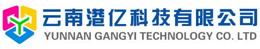 云南港億科技有限公司