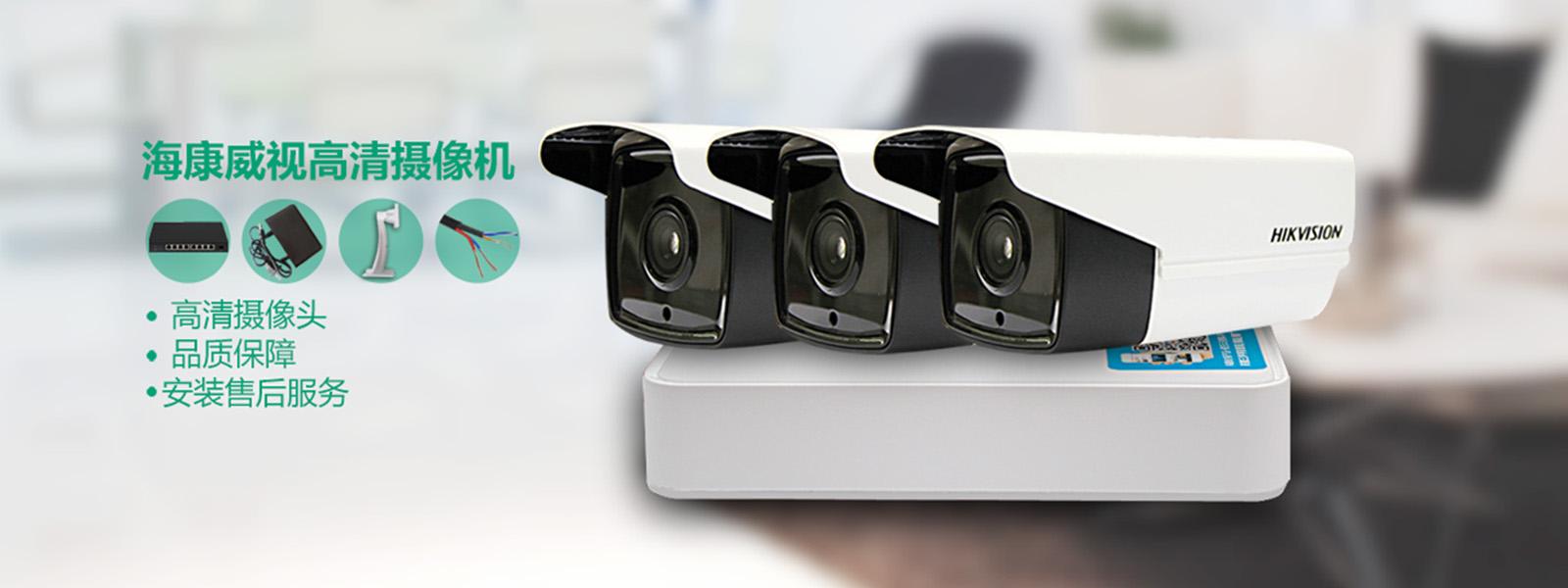 高清監控攝像頭