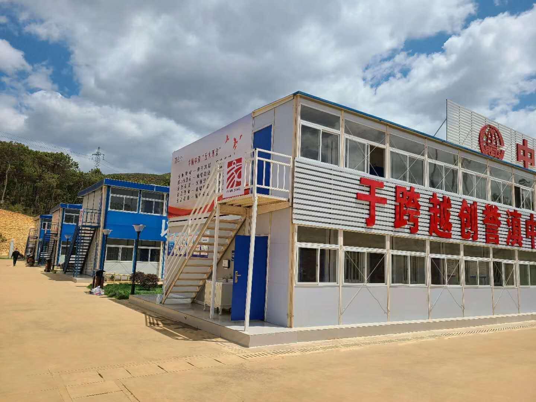 中国中铁集团活动房安装