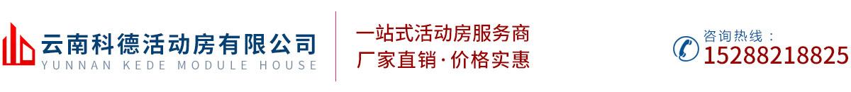 云南科德活动房公司