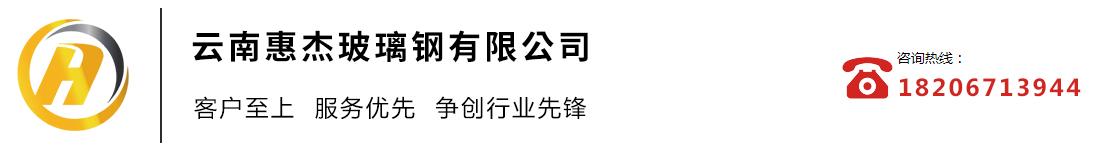 云南惠杰玻璃钢有限公司