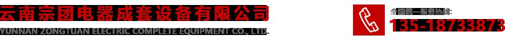 云南宗团电器成套设备有限公司