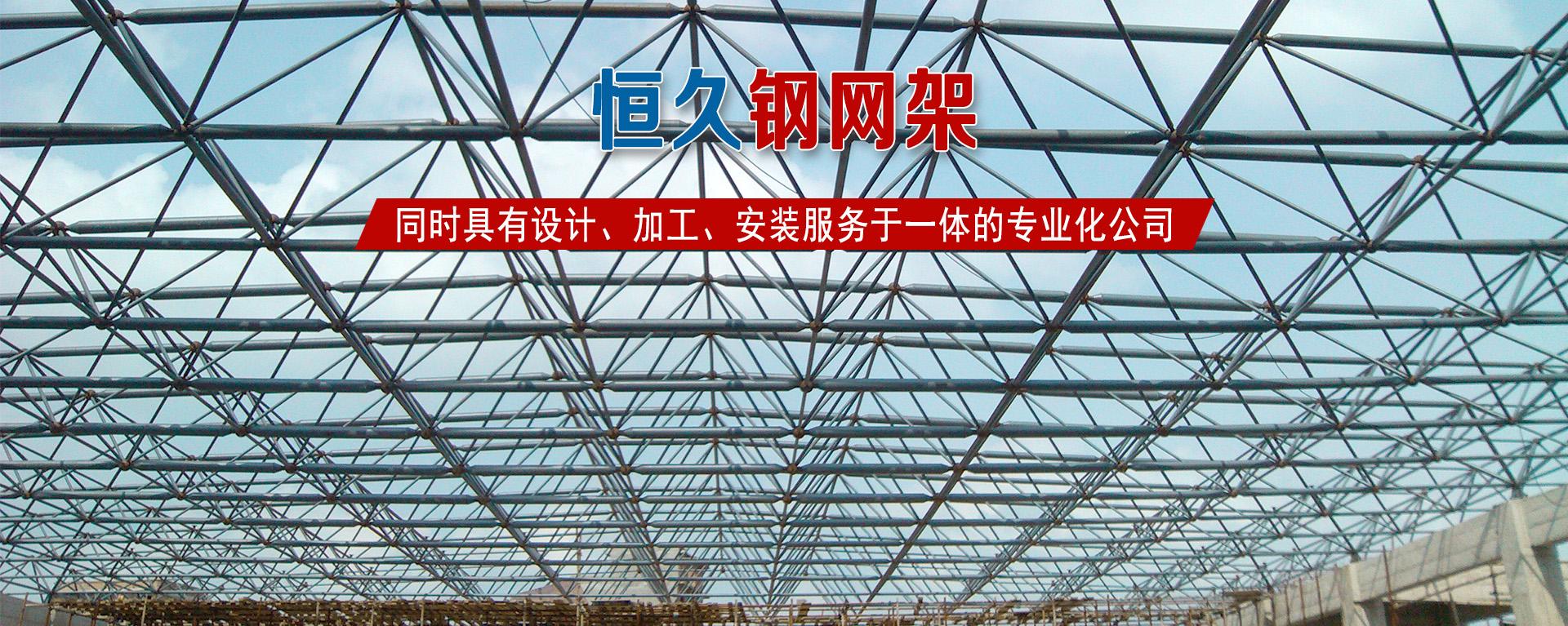 钢网架施工安装