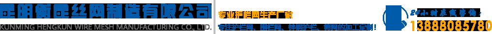 云南昆明衡昆丝网制造有限公司