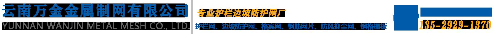云南万金栏边坡防护网厂