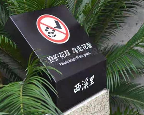 铁艺景观标识牌