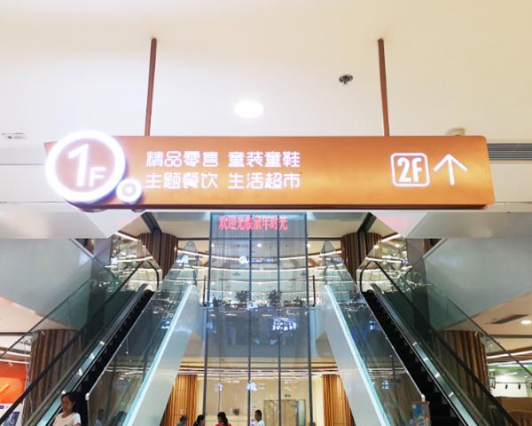 云南商场标识牌设计
