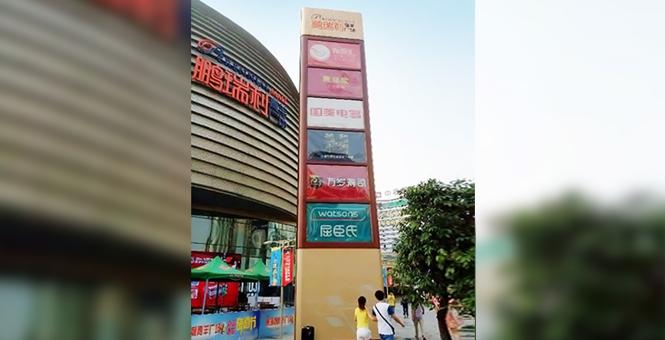 昆明购物中心标识制作