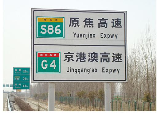 怎么样制作并且加工出公路标识牌?
