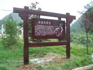 木质景观标识牌