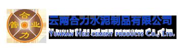 云南合力水泥制品厂