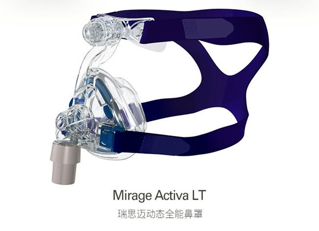 瑞思迈Mirage Activa LT梦幻动态全能鼻罩
