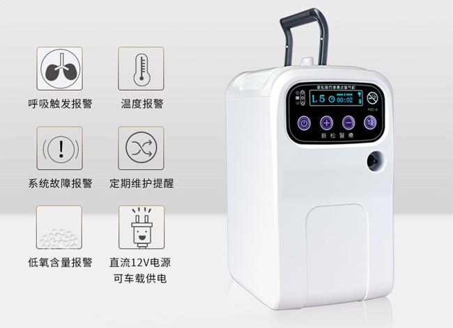 新松便携式医疗制氧机