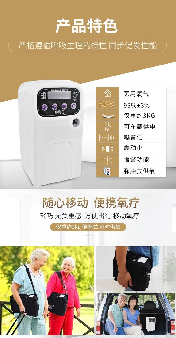 便携式医疗制氧机