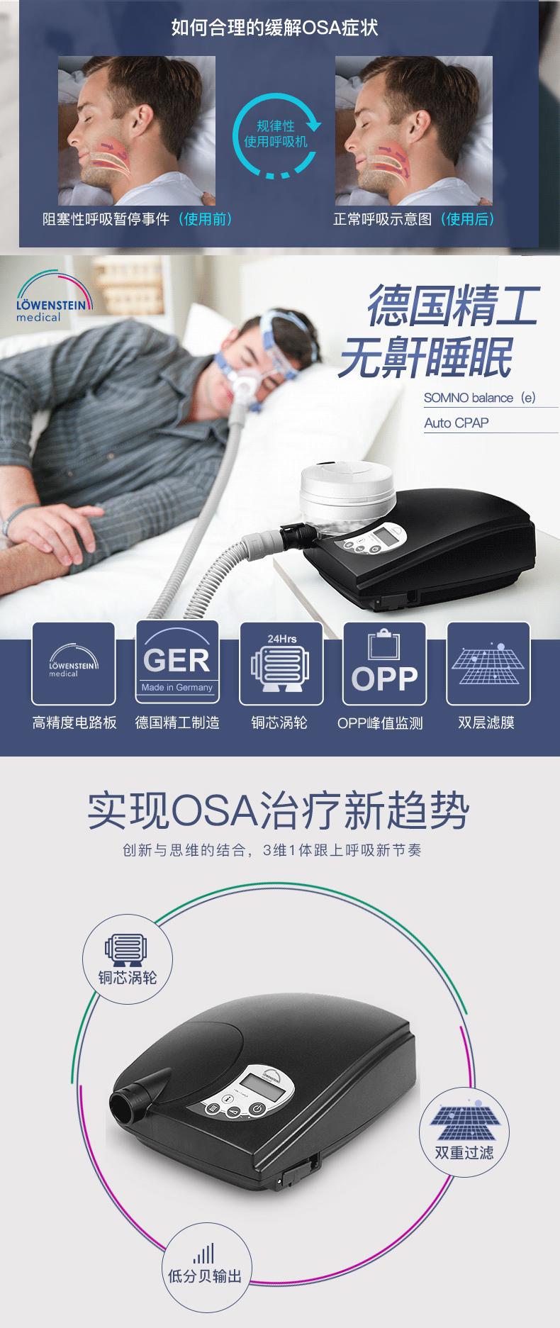 云南自动单水平呼吸机