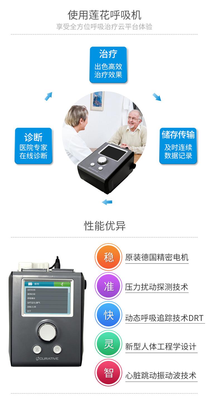 云南全自动呼吸机
