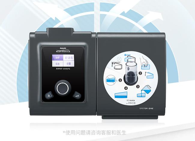飞利浦伟康BiPAP AVAPS 双水平呼吸机