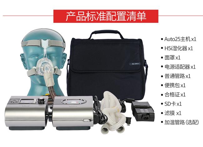 云南全自动呼吸机品牌