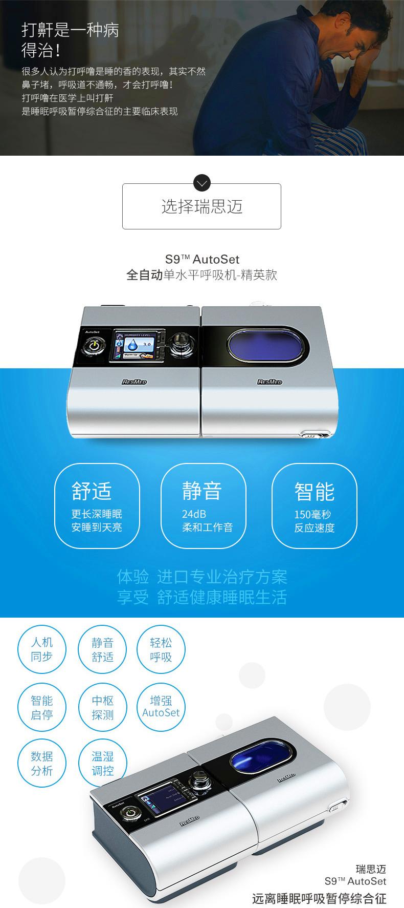 云南瑞思迈S9呼吸机