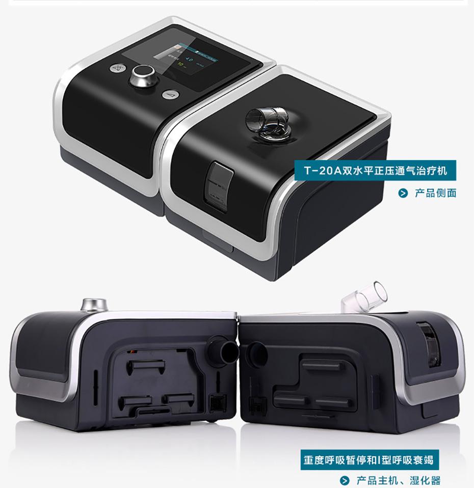 家用呼吸机的种类有哪些?怎么样选择适合自己的呼吸机?