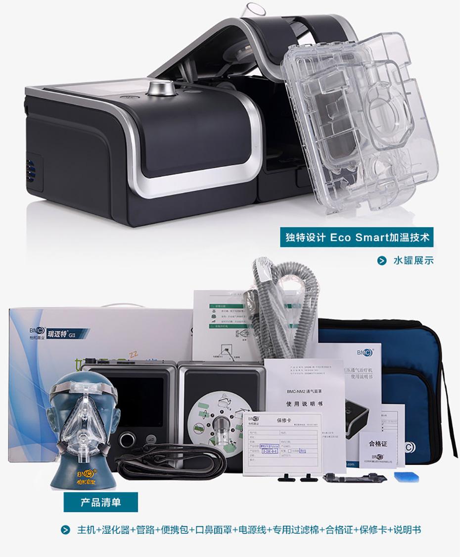 北京瑞思迈呼吸机使用过程中常见的疑问解答