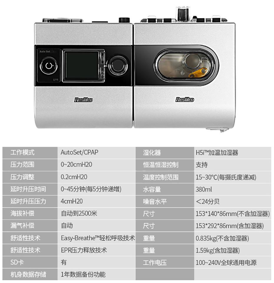瑞思迈S9 AutoSet单水平全自动呼吸机