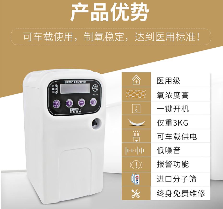 新松5L便携式制氧机