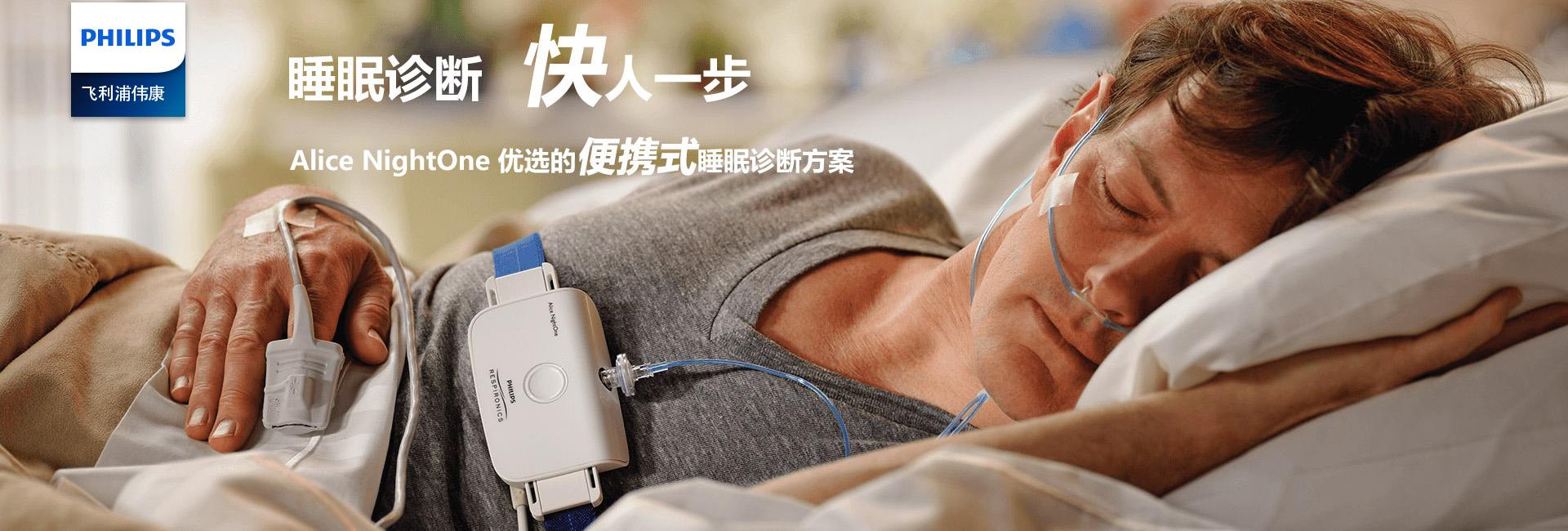飞利浦伟康呼吸机