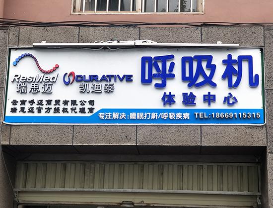 云南呼迈商贸呼吸机专卖店