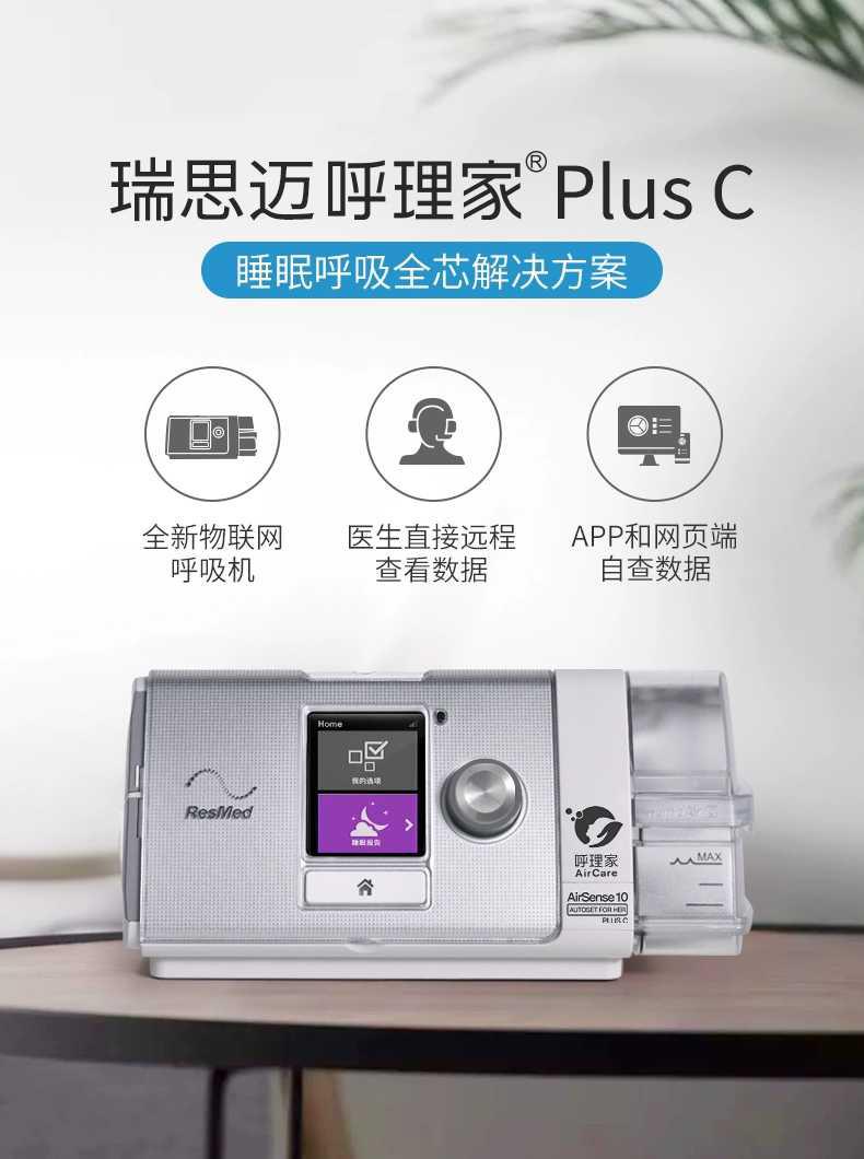 云南呼吸机c+多少钱一台