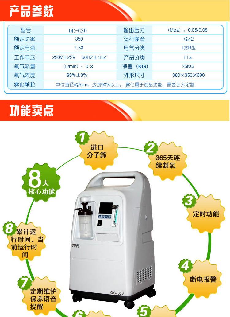 新松OC-G30 医疗级制氧机