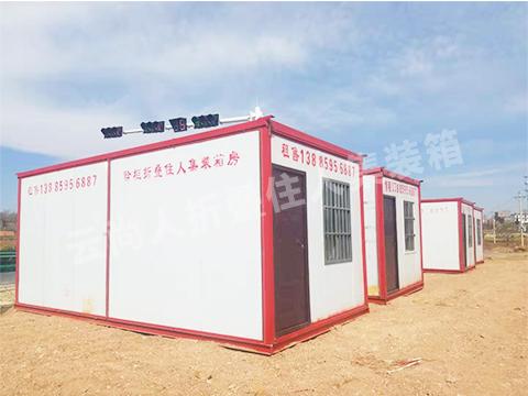 昆明固定式集装箱房销售