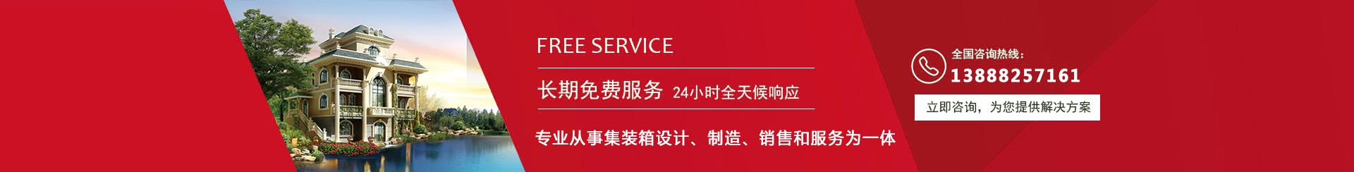 云南红人集成房屋有限公司专业从事集装箱设计、制造、销售和服务