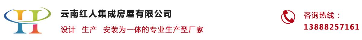 云南红人集成房屋公司