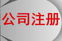 在昆明呈贡区注册公司以后短时间内可以再次更改注册公司名称吗