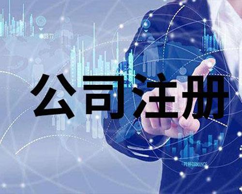 在云南注册公司时对于注册公司名称的预核可以怎样进行办理