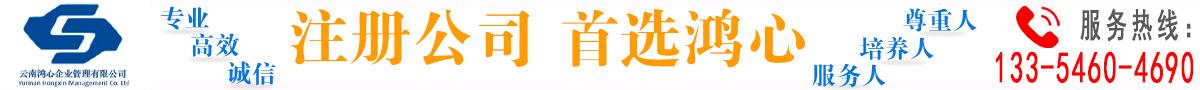 云南鸿心企业管理公司
