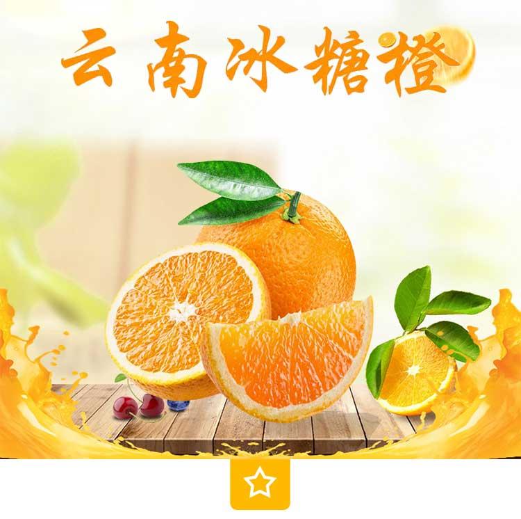 昆明优质冰糖橙