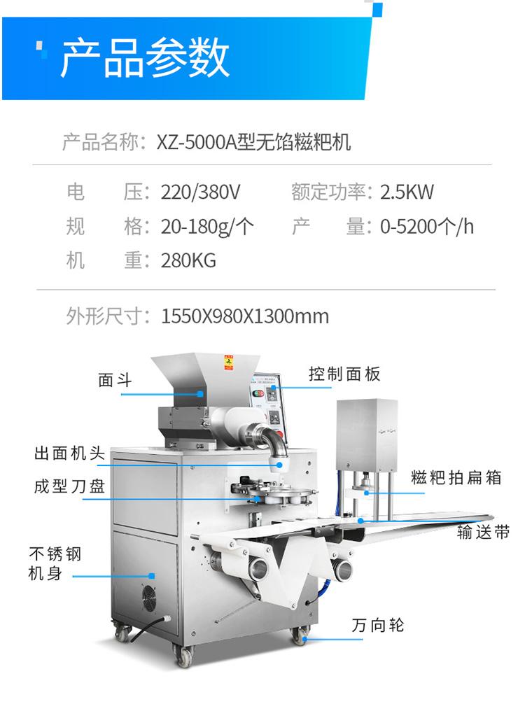昆明XZ-5000A型无馅糍粑机厂家