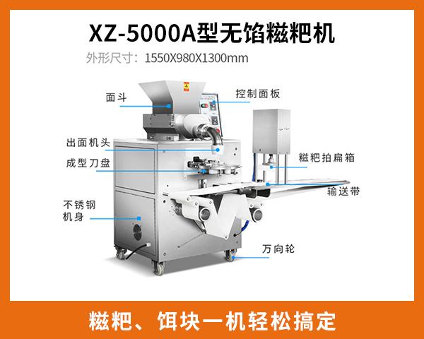 XZ-5000A型无馅糍粑机