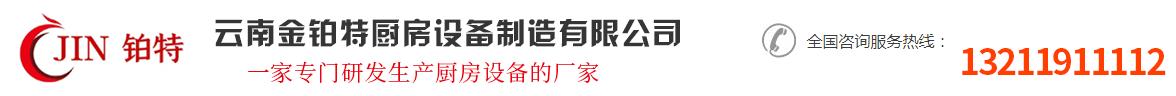 云南金铂特厨具