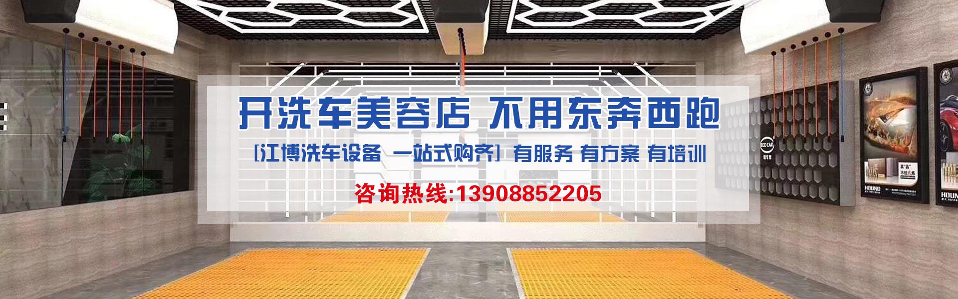 云南洗车设备公司