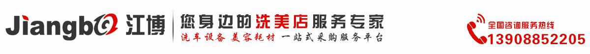 昆明洁锋洗车设备经营部_Logo