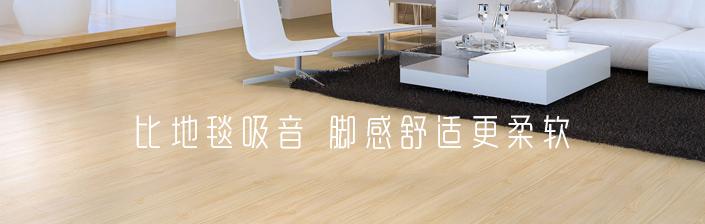 PVC塑胶地板比地毯吸音 脚感舒适更柔软