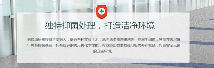 医院PVC塑胶地板独特抑菌处理,打造洁净环境